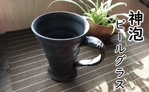 神泡ビールグラス 【700】