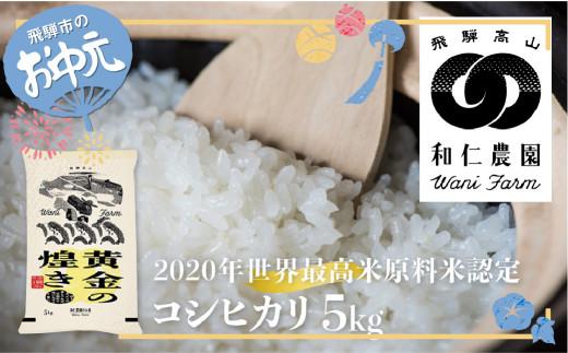 【お中元贈答用】コシヒカリ 5kg 「黄金の煌き」 精白米 飛騨の米 和仁農園 白米 金賞受賞