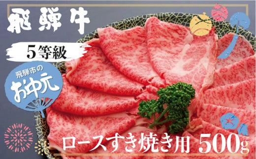 【お中元贈答用】飛騨牛 ロース すき焼き用 5等級 A5 500g 肉の沖村