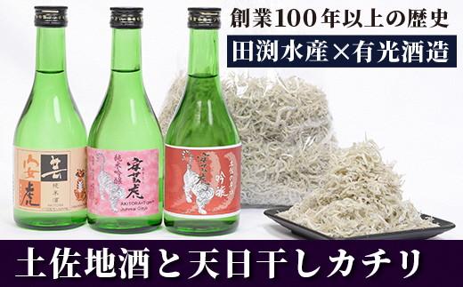 71-03【里帰りの食卓】おじゃこと安芸虎のみくらべセット