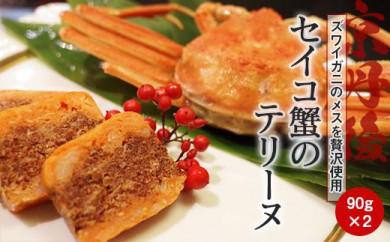 京丹後・ズワイガニのメスを贅沢使用 セイコ蟹のテリーヌ(90g×2)
