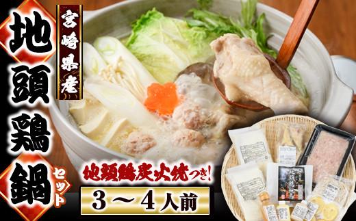 KU085 【数量限定】みやざき地頭鶏鍋セット 3~4人前 地頭鶏炭火焼つき 【KU085】