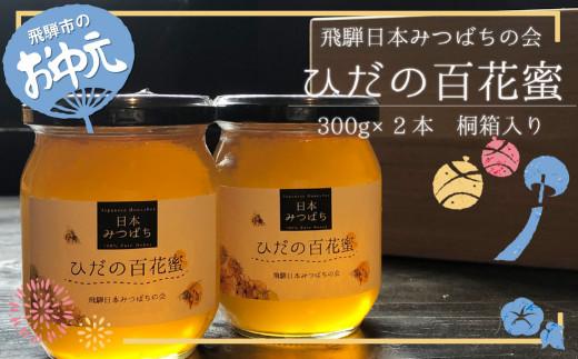 【お中元贈答用】飛騨日本みつばちの会 ひだの百花蜜 300g×2本 桐箱入り はちみつ 蜂蜜 ハチミツ