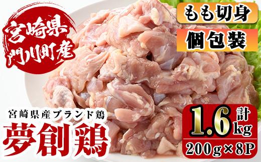 【C-4】宮崎県産ブランド鶏「夢創鶏」もも切身(計1.6kg・200g×8P)小分け包装で使いやすい!【英楽】