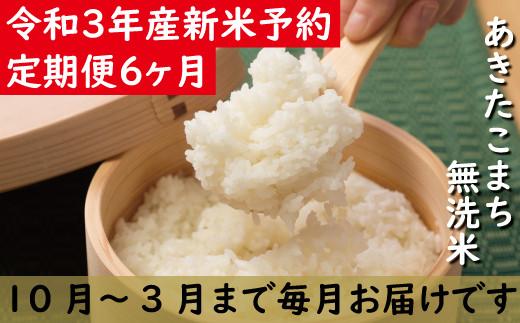 325P9201 令和3年産新米予約[定期便6ヶ月]あきたこまち無洗米10kg(10~3月配送)