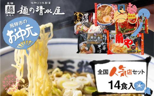 【お中元贈答用】麺の清水屋 全国人気店セット 5種 14食 食べ比べ 中華そば ラーメン 高山ラーメン コラボ