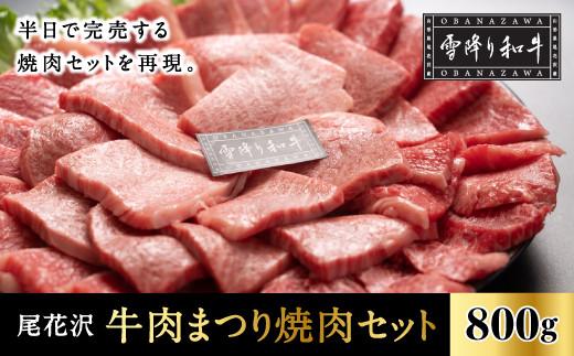 尾花沢牛肉まつり焼肉セット ロース・カタ・モモ・カルビ 800g