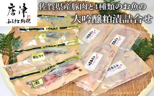 佐賀県唐津市 佐賀県産豚肉と4種類のお魚の大吟醸粕漬詰合せ 豚肉 鮭 サケ ブリ 鰤 銀ヒラス さわら 鰆