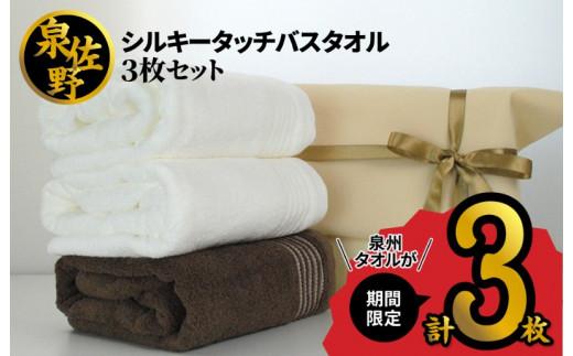 010B498 【期間限定】シルキータッチバスタオル 3枚セット