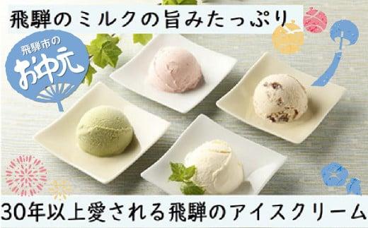 【お中元贈答用】<牧成舎>飛騨のミルクの旨みたっぷりアイスクリーム 12個セット