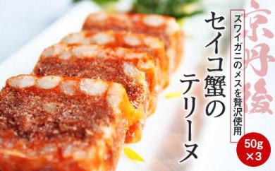 京丹後・ズワイガニのメスを贅沢使用 セイコ蟹のテリーヌ(50g×3)