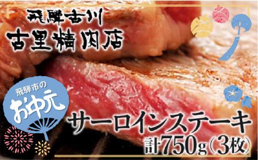【お中元贈答用】飛騨牛 サーロインステーキ 最高級 5等級 3枚で計750g  牛肉 和牛 飛騨市推奨特産品 古里精肉店謹製