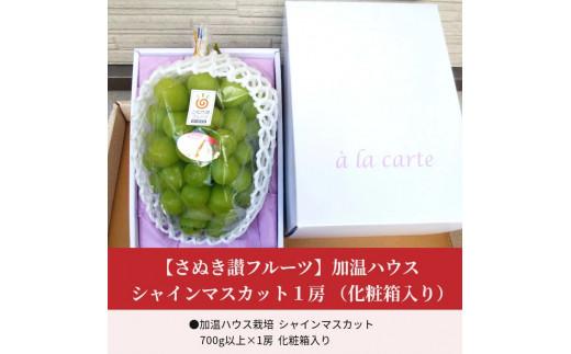 【さぬき讃フルーツ】加温ハウス シャインマスカット1房 (化粧箱入り)