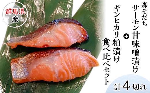 【群馬県産】森そだちサーモン甘味噌漬けとギンヒカリ粕漬け食べ比べセット