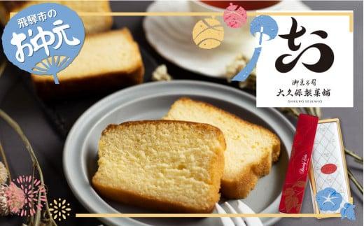 【お中元贈答用】ブランデーケーキ 1本 大久保製菓舗 飛騨古川 ギフト