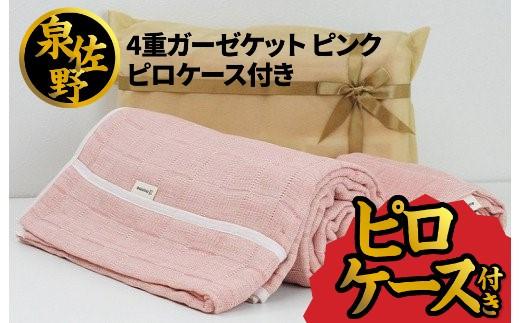 020C096 【期間限定】4重ガーゼケット ピンク ピロケース付き