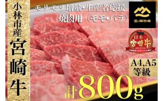 モリモリ増量・生産者支援!A4等級以上の宮崎牛!