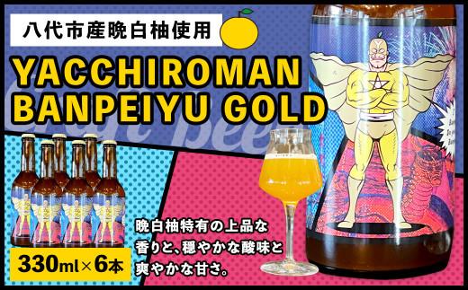 クラフトビール YACCHIROMAN BANPEIYU GOLD 330ml×6本