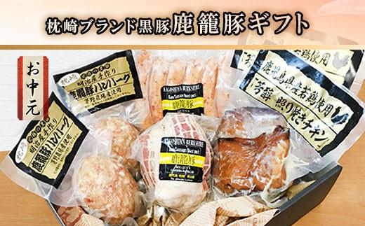 MM-105 【お中元ギフト】特選鹿籠豚ハム・ソーセージ・ハンバーグ【7月上旬以降配送】