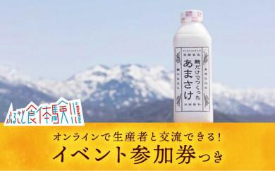 八海醸造 麹だけでつくったあまさけ 825g×12本【イベント参加券つき】