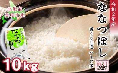 【令和2年産】前川ファームのななつぼし10kg 「香りの畦道 ハーブ米」