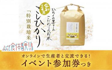 R2産 南魚沼産コシヒカリ 特別栽培米 白米5kg ひらくの里ファーム【イベント参加券つき】