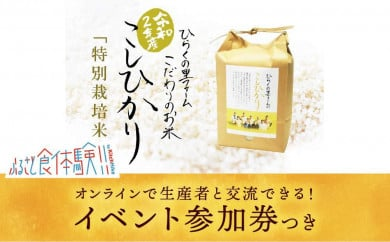 R2産 南魚沼産コシヒカリ 特別栽培米 白米2kg ひらくの里ファーム【イベント参加券つき】