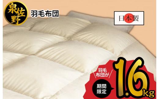 099H194 【期間限定】羽毛布団日本製(特別増量1.6kgタイプ)