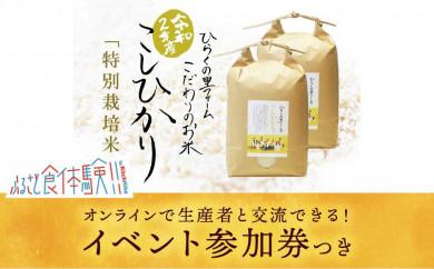 R2産 南魚沼産コシヒカリ 特別栽培米 白米5kg×2 ひらくの里ファーム【イベント参加券つき】