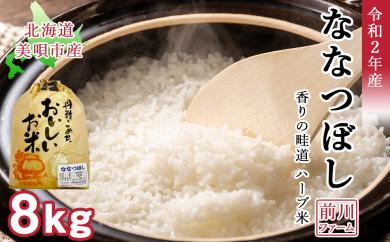 【令和2年産】前川ファームのななつぼし8kg 「香りの畦道 ハーブ米」