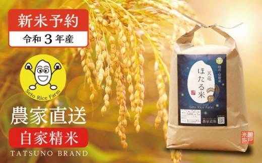 12-02 【新米9月発送】辰野産コシヒカリ「天竜ほたる米」