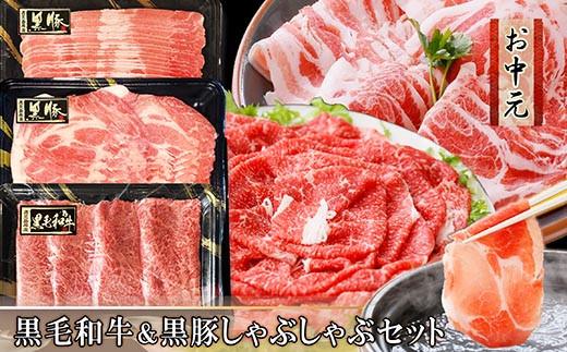 MM-109 【お中元ギフト】黒毛和牛&黒豚しゃぶしゃぶセット 7月上旬以降配送