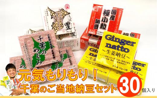 元気応援!千葉のご当地納豆食べ比べセット(4種合計30パック)