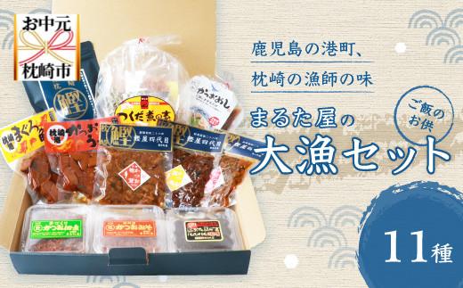 CC-136 【お中元ギフト】 枕崎の鰹屋まるた屋 大漁セット【計11種類】