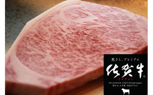 佐賀牛ロースステーキ300g