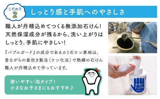 シャボン玉 泡タイプ 手洗い 石けん セット 本体1 詰め替え8