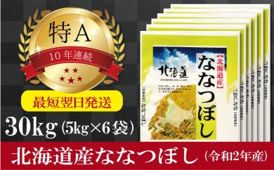 令和2年産北海道産ななつぼし30kg(5kg×6袋) 【美唄市産】