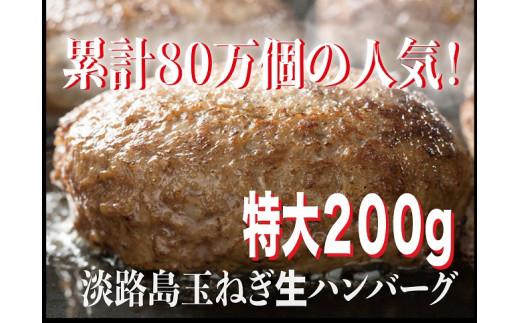 ハンバーグのコスパ5位:淡路島玉ねぎ生ハンバーグ特大200g×5個