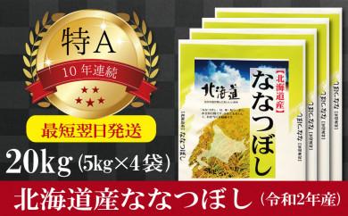 令和2年産北海道産ななつぼし20kg(5kg×4袋) 【美唄市産】