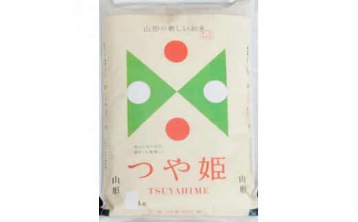 川西町産米「つや姫」精米 真空パック詰 5kg<令和3年産>【1144401】