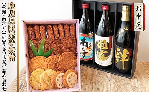 BB-172【お中元】鹿児島限定販売芋焼酎「粒露・南之方」と「絆」&さつま揚げ