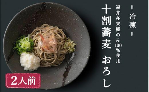 [福井在来種100%]十割蕎麦おろし(冷凍)