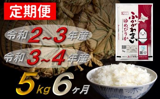 北海道深川産米「ゆめぴりか」5kg×6回定期便(半年間連続発送)