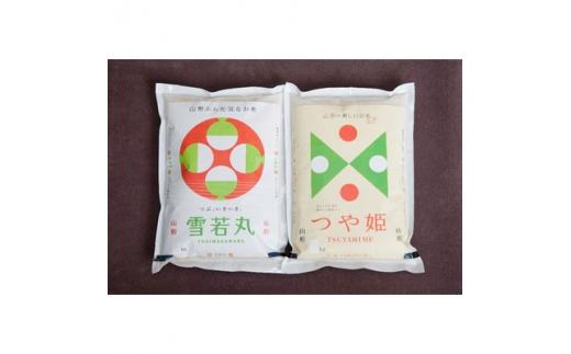 川西町産米「つや姫」「雪若丸」玄米セット 真空パック詰 5.5kg<令和3年産>【1144416】