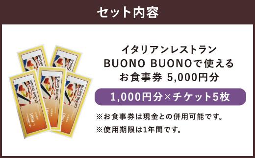 イタリアンレストラン BUONO BUONO お食事券 5,000円分