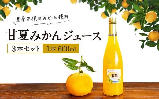 【4月初旬~発送予定】甘夏みかん ジュース 計1.8L (600ml×3本) セット