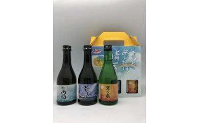 きっとあしたは晴天セット おかえりモネ飲み比べ日本酒