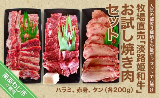 【数量限定】牧場直売「淡路姫和牛」お試し焼き肉セット