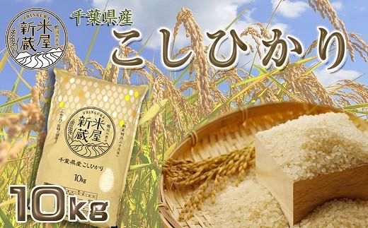 (8)-12【チャレンジ応援品】千葉県産コシヒカリ 精米10kg