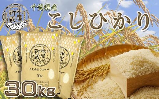 1(8)-3【チャレンジ応援品】千葉県産コシヒカリ 精米30kg